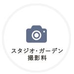 スタジオ・ガーデン撮影料