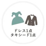 ドレス1点タキシード1点